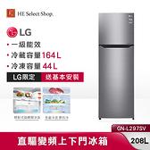 【贈基本安裝】LG樂金 208L 直驅變頻 上下門 冰箱 GN-L297SV 美型窄版