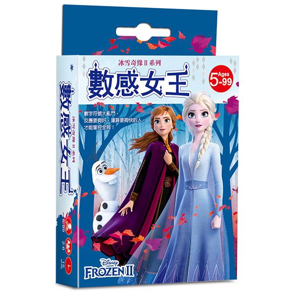 東雨 數感女王 (冰雪奇緣II系列)
