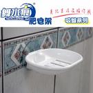 舞水痕肥皂架 RT-A7013