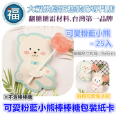 【可愛粉藍小熊棒棒糖包裝紙卡 - 25入】星空DIY星球糖珊瑚糖愛素糖翻糖霜餅乾威化糯米紙棍糖珠