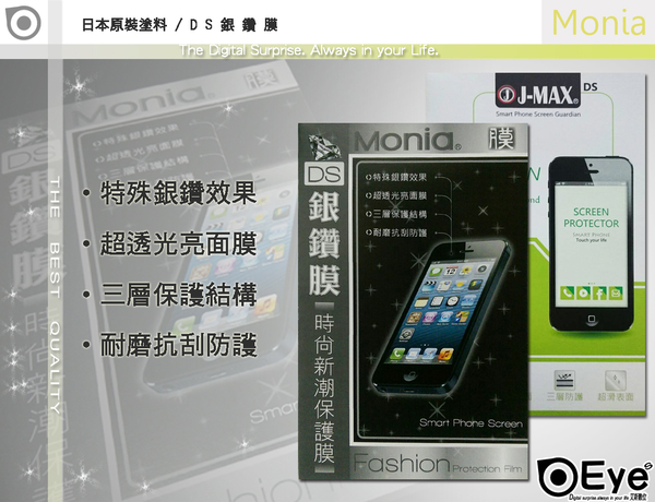 【銀鑽膜亮晶晶效果】日本原料防刮型 forSONY Z1 compact mini D5503 手機螢幕貼保護貼靜電貼e