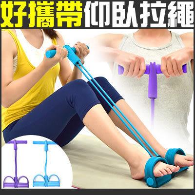 腳踏健腹器擴胸器健腹機拉力器拉力繩拉力帶彈力繩帶另售韻律啞鈴仰臥起坐板拉繩TRX-1瑜珈墊