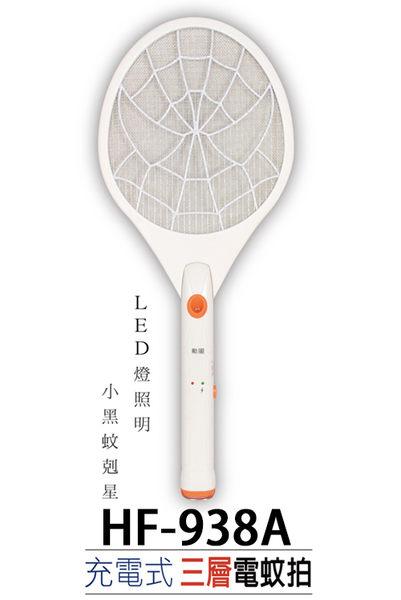 勳風充電式三層捕蚊拍 HF-938A