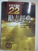 【書寶二手書T7/勵志_AZD】不可不讀的22部勵志經典_林書偉