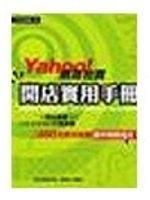 二手書博民逛書店 《Yahoo! 網路拍賣 開店實用手冊》 R2Y ISBN:9867695593│網路拍賣研究社