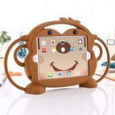 店長推薦 蘋果2018新款ipad保護套mini4兒童mini2皮套air2軟硅膠9.7寸Pro平板電腦外殼子