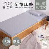 【Hokun】竹炭8公分記憶床墊 附枕(單人3x6.2尺)