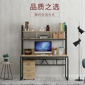 電腦桌台式桌子簡約現代辦公桌家用書桌書架組合簡易筆記本寫字桌不含櫃椅