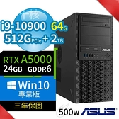 【南紡購物中心】期間限定!ASUS 華碩 WS720T 商用工作站 i9/64G/512G+2TB/A5000/W10P/3Y