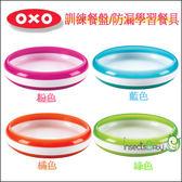 ✿蟲寶寶✿【美國 OXO】訓練餐盤/防漏學習餐盤 4色可選