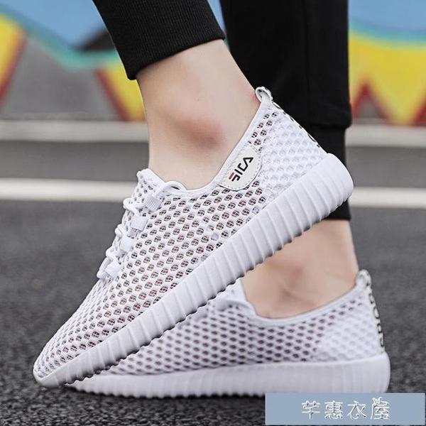 網鞋洞洞鞋男夏季外穿涼鞋韓版潮流鏤空透氣鞋時尚休閒運動小白網面鞋 快速出貨