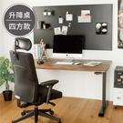 升降桌 電腦桌 工作桌 辦公桌 書桌 【Z0260】FUNTE 智慧型電動三節式升降桌(四方) 收納專科