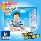 滿意寶寶 瞬潔乾爽紙尿褲(M)(240片/箱)-箱購