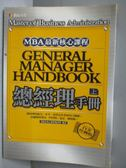 【書寶二手書T7/財經企管_JST】總經理手冊(上)_MBA核心課