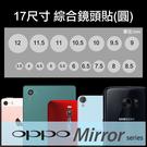 ▼綜合鏡頭保護貼 17入/ 手機/ 平板/ 攝影機/ 相機孔/ OPPO Mirror 3/ Mirror 5S A51F