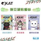 O'KAT美喵人生〔豌豆凝結貓砂,3種味道,9磅〕(單包)
