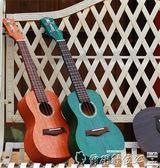 吉他 小吉他初學者男兒童學生23寸成人女小小鳳 爾碩LX