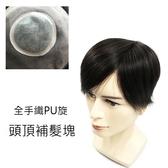 假髮片(真髮)-內網18x20頭頂大面積補髮男假髮73vm35【時尚巴黎】