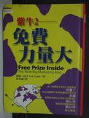 【書寶二手書T9/行銷_NSL】紫牛2:免費力量大_賽斯高汀