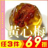 黃心梅130g【AK07016】JC雜貨
