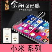 【萌萌噠】Xiaomi 小米8 A2 mix2 mix2s 超薄隱形膜 金剛水凝膜 前膜+後膜 全透明曲面全覆蓋防爆膜