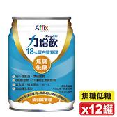 力增飲 18%蛋白質管理 焦糖低糖 (優蛋白 維生素D3 奶素) 237mlX12罐 專品藥局【2010527】