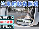 【C0106】360度 車用 可調式 盲點鏡 輔助鏡 後視鏡 後照鏡 倒車鏡 廣角鏡 加裝鏡 車內後視鏡 廣角