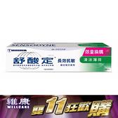 (雙11超低價)舒酸定牙膏-清涼薄荷120g-綠 *維康*