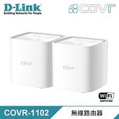 【D-Link 友訊】COVR-1102 AC1200 MESH 無線路由器(2入裝) 【贈不鏽鋼環保筷】
