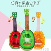 吉他兒童吉他抖音網紅玩具尤克裏裏小吉他仿真彈奏樂器初學者寶寶禮物 全館免運