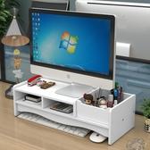 電腦增高架 電腦顯示器支底座屏辦公室用品桌面收納盒鍵盤整理置物架YYJ【免運快出】