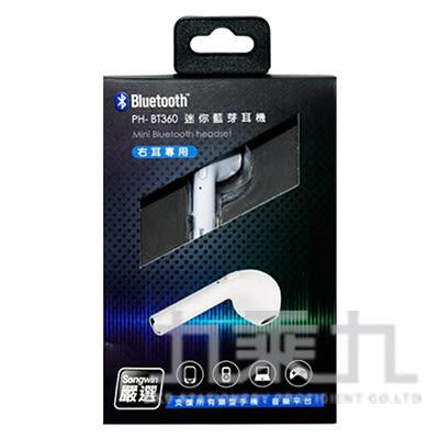 迷你藍芽耳機麥克風-白 PH-BT360-W