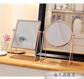 化妝鏡 北歐風台式單面鏡銅邊公主鏡桌面方鏡圓鏡少女心梳妝鏡-超凡旗艦店