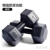 六角啞鈴男士練臂肌家用健身器材5kg10公斤15/20kg包膠 aj8016『黑色妹妹』