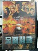 影音專賣店-Y60-010-正版DVD-電影【全面開戰】-史蒂芬馬丁尼克 托馬斯安曾霍特