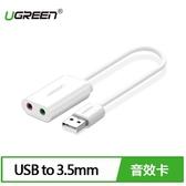 UGREEN 綠聯 USB音效卡 HS-100B晶片 白色