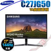 [ PC PARTY ] SAMSUNG 三星 C27JG50QQE 27型2K 144hz 曲面 電競螢幕