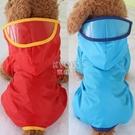 快速出貨狗狗雨衣泰迪四腳防水全包中小型犬小狗雨披比熊狗雨衣寵物衣