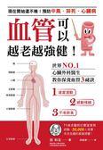 血管可以越老越強健!現在開始還不晚!預防中風、猝死、心臟病世界NO.1心臟外科醫..