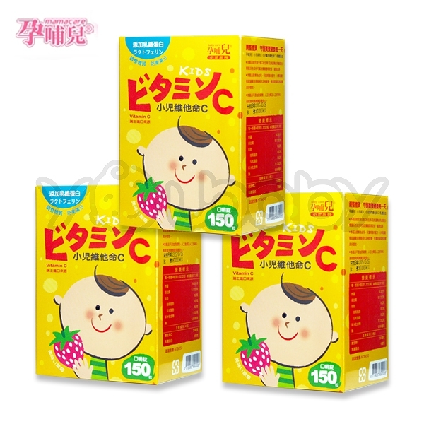 孕哺兒 小兒維他命C 草莓風味口嚼錠150粒 x3盒
