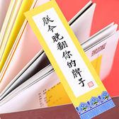 【BlueCat】皇宮語錄朕已閱盒裝書籤30入