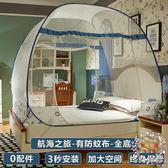 蚊帳蚊帳蒙古包免安裝單人1.2學生宿舍雙人家用拉鍊1.5米1.8m床 XW【好康免運】