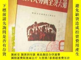 二手書博民逛書店第六次全國勞動大決議罕見1949年3月出版5633 華東總工會籌