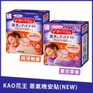日本 KAO花王 NEW蒸氣晚安貼系列 (12枚入) 舒緩疼痛 解除疲勞