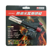 防衝火瓦斯噴火槍 1300度