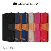 摩比小兔~【GOOSPERY】HTC U11 EYEs CANVAS 網布皮套 手機殼 保護殼 皮套