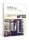 (二手書)老屋旅手帖:探索舊宅歷史,尋訪生活的足跡