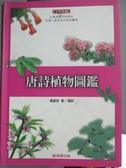【書寶二手書T7/動植物_NRW】唐詩植物圖鑑_潘富俊