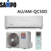 【SAMPO聲寶】8-10坪變頻分離式冷氣AU-QC50D/AM-QC50D