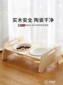 貓碗實木陶瓷雙碗斜口寵物碗保護頸椎貓食盆貓咪糧碗狗盆飲水狗碗 伊芙莎